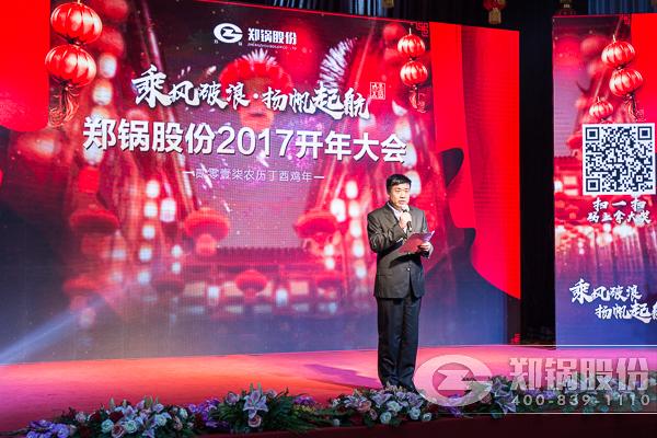 乘风破浪·扬帆起航,郑锅股份2017开年大会